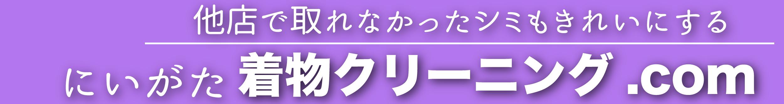 新潟:着物クリーニング.com